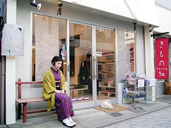 きもの右左(uza)店舗外写真