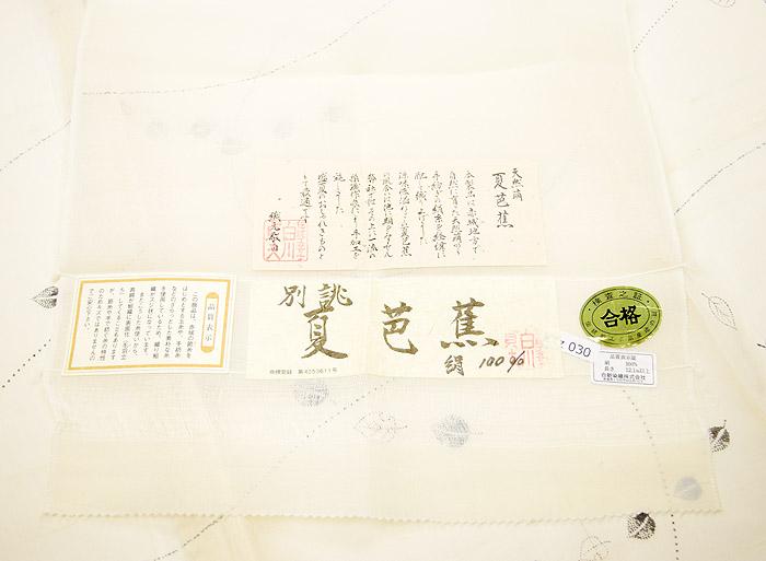 夏着物、夏芭蕉(絹芭蕉)、伝統工芸士、白川貞夫、葉文、証紙画像1