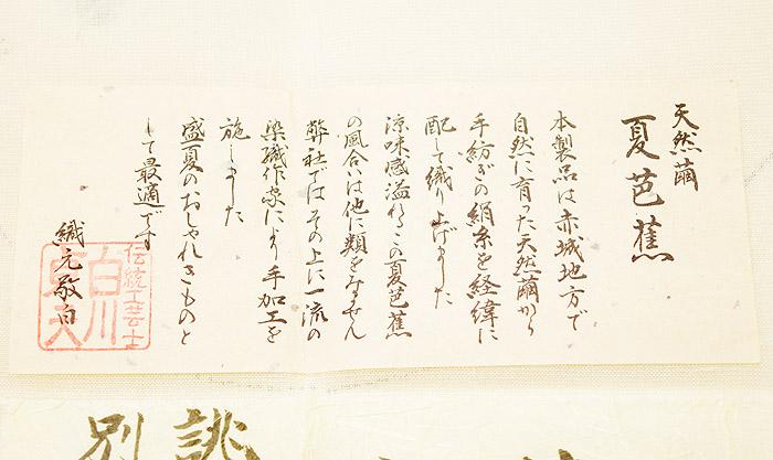 夏着物、夏芭蕉(絹芭蕉)、伝統工芸士、白川貞夫、葉文、証紙画像2