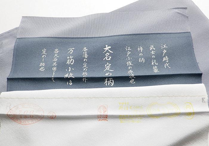 単衣江戸小紋、ライトブルー系、万筋、丹後ちりめん証紙画像
