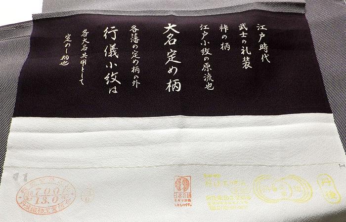 江戸小紋、行儀、ディープパープル、丹後ちりめん証紙画像