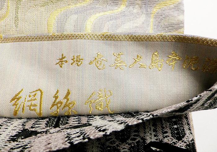 袋帯、本場奄美大島本泥染、網絲織、リバーシブル、落款画像