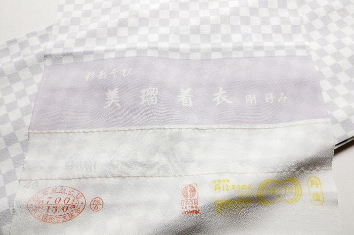 単衣小紋、ホワイトパープル、市松、丹後ちりめん証紙画像