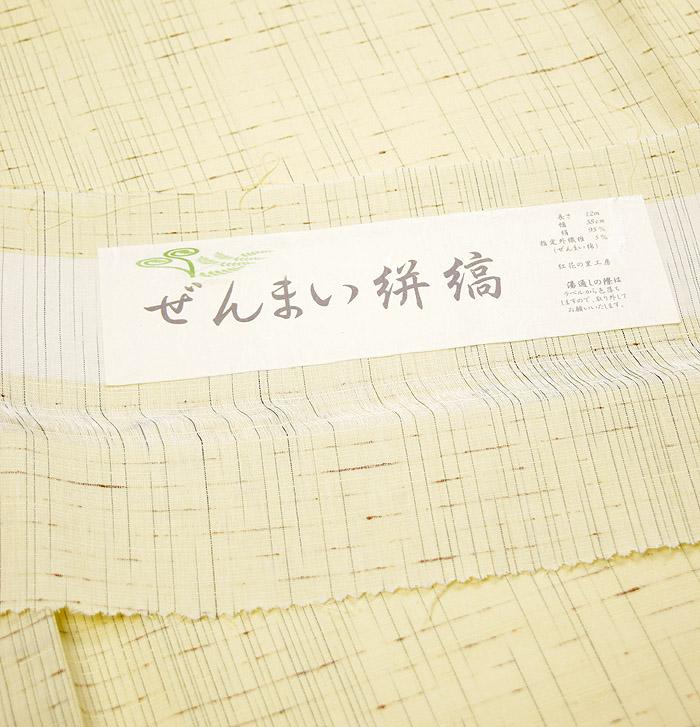 単衣、ぜんまい紬、生成色、証紙画像