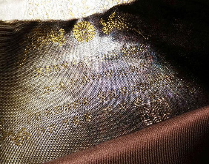 袋帯、六通、本場大島紬織込袋帯、正倉院柄、特許商品、特許証明画像