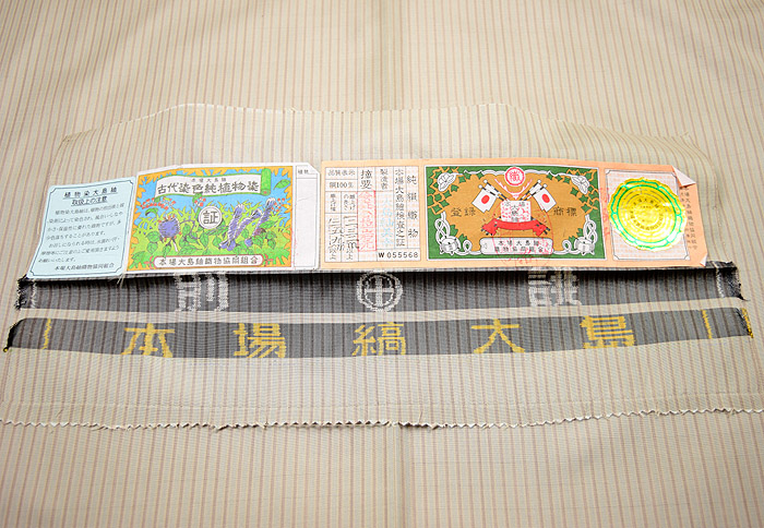 大島紬、ベージュ、縞、証紙画像